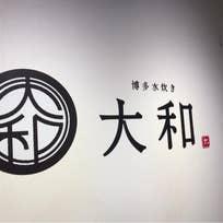 博多水炊き 大和(中洲)_水炊き_9052642