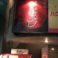 魚我志むさし(千駄木)_魚介・海鮮料理_9117417