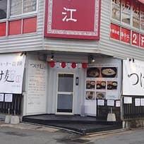 つけ麺 たつ介 九産大前店(香住ケ丘)_つけ麺_9147012