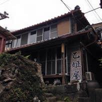 海女ちゃん食堂 乙姫屋(湯島)_魚介・海鮮料理_9184460