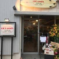 Giovanni's Cafe&Diner Kichijoji(御殿山)_ハワイ料理_9248512