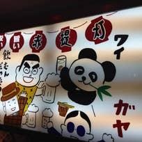 居酒屋_赤提灯(上野)_925340