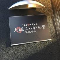 大阪ふぃがろ亭 築地本店(築地)_居酒屋_9286037