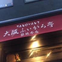 大阪ふぃがろ亭 築地本店(築地)_居酒屋_9286038