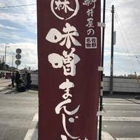 新井屋の味噌まんじゅう(天明町)_和菓子_9318863