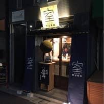 日本酒 室(浜松町)_居酒屋_9355794