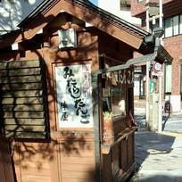 陣屋だんご店(本町)_スイーツ_9357503