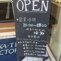 多奈加亭ファームハウス西荻店(西荻北)_カフェ_9365405