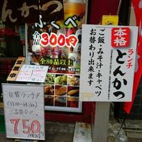 300円居酒屋 ふくべ 浜松町・大門(浜松町)_とんかつ_9447380