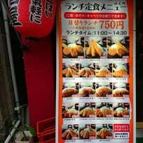 300円居酒屋 ふくべ 浜松町・大門(浜松町)_とんかつ_9447383