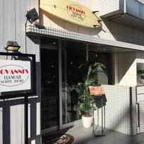 Giovanni's Cafe&Diner Kichijoji(御殿山)_ハワイ料理_9482282