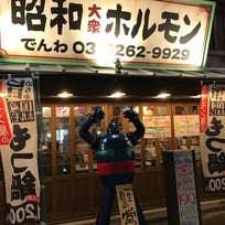 昭和大衆ホルモン 神田店(鍛冶町)_焼肉_9487817