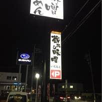 蔵出し味噌一 六 津島店(蛭間町)_ラーメン_9499212
