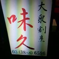 味久(千住旭町)_魚介・海鮮料理_9513044