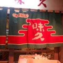 味久(千住旭町)_魚介・海鮮料理_9513081