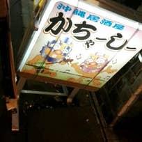 かちゃーしー 池袋店(西池袋)_沖縄料理_9540401