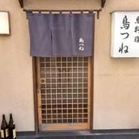 鳥つね 自然洞(外神田)_親子丼_9558806