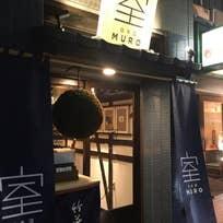 日本酒 室(浜松町)_居酒屋_9564183