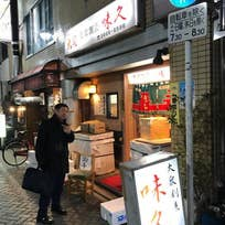 味久(千住旭町)_魚介・海鮮料理_9580584