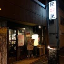 餃子バル 餃子の花里(神田神保町)_餃子_9623127