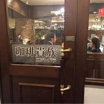 珈琲貴族エジンバラ(新宿)_カフェ_9630736