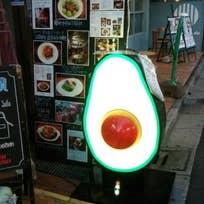 アボカド屋 マドッシュカフェ 下北沢店(北沢)_カフェ_9693511