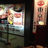 東京壱番グリル(渋谷)_ハンバーグ_969938