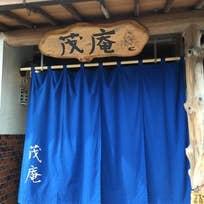 茂庵(赤旗)_そば(蕎麦)_9722227