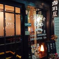 珈琲おーるど(代沢)_カフェ_9727969