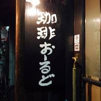 珈琲おーるど(代沢)_カフェ_9727972