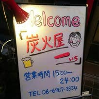 炭火屋 一(今津南)_居酒屋_9750160