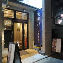 焼肉 2+9(浜松町)_焼肉_9815120