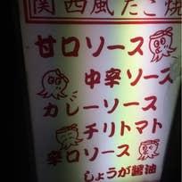 たこ課長 東十条店(中十条)_たこ焼き_9835345