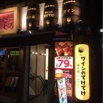 ワインのてけてけ 神田北口店(内神田)_焼き鳥_9903454