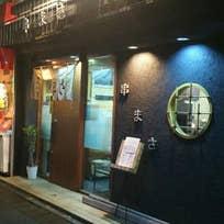 串焼き屋 串まさ(戸塚町)_居酒屋_9908995