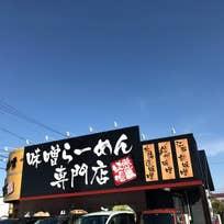 蔵出し味噌一 六 津島店(蛭間町)_ラーメン_9910357