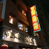 中華 東海飯店 浜松町 大門本店 (芝大門)_中華料理_991226