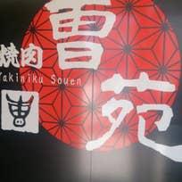 焼肉 曺苑(香椎照葉)_焼肉_9936474