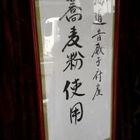本家 尾張屋 本店(車屋町)_そば(蕎麦)_9999369