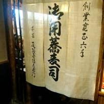 本家 尾張屋 本店(車屋町)_そば(蕎麦)_9999370