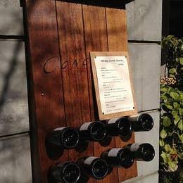 コンチェルト 代々木 上原 代々木上原でイタリアンワインを楽しめる│Concerto