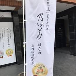 盛岡 生 食パン