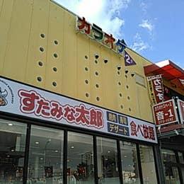 す た みな 太郎 寝屋川 店