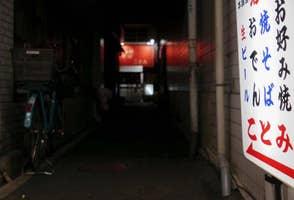 ケンドーコバヤシが慕うお好み焼き屋「ことみ」。86歳、82歳の夫婦が営む路地裏の店にある人生の縮図の画像