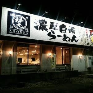 栃木でみんながオススメする人気グルメ20選 - Retty