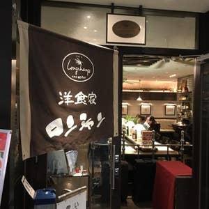 83ba7b670c1e 名古屋 洋食家ロンシャン JR名古屋駅店 口コミ一覧 - Retty