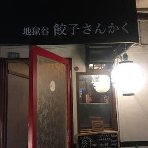 魔女 野田 美