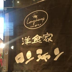 5a3732c1452c 【初投稿】名古屋駅新幹線の改札に近いところにある洋食屋さんです、新幹線の時間まで喉の渇きを癒して、お腹も空いていたので、同僚と一緒に利用しました(^o^)/  当店 ...