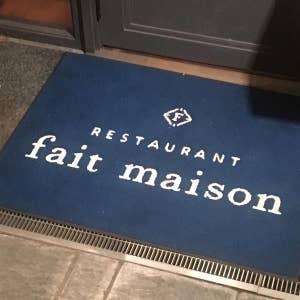 œå· ìストラン Õェメゾン Restaurant Fait Maison ŏ£ã'³ãƒŸä¸€è¦§ Retty