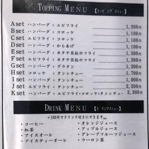 コロッケ 神戸 クアトロ